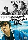 D-BOYS 10th Anniversary Dステ15th「駆けぬける風のように」[DVD]
