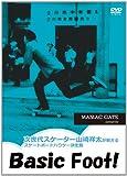 次世代スケーター山崎祥太が教えるスケートボードハウツー決定版 Basic Foot! [DVD]