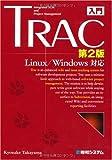 入門Trac第2版―Linux/Windows対応