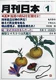 月刊 日本 2010年 01月号 [雑誌]