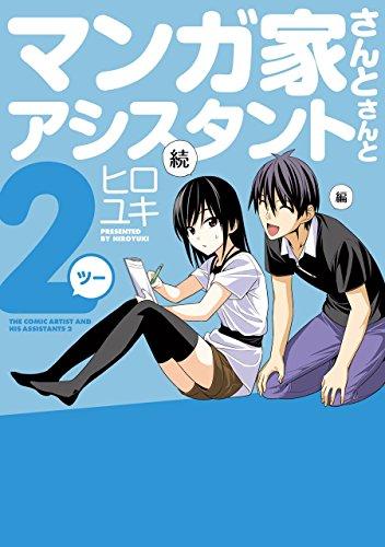 マンガ家さんとアシスタントさんと2 (デジタル版ヤングガンガンコミックス)