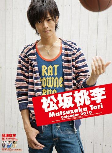 松坂桃李 2010年 カレンダー