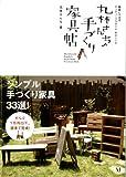 丸林さんちの 手づくり家具帖 簡単にできるアンティークスタイル木工レシピ