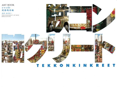  ART BOOK side (Tekkon Kinkreet Art Book: Background Paintings)