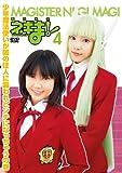 MAGISTER NEGI MAGI 魔法先生ネギま! DVD 4