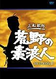荒野の素浪人 完全版 DVD-BOX(2)