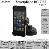 Ai-Style スマートフォン ホルダー iPhone Xperia HTC Desire  IS03 モバイルなど ピタッと吸盤スタンド