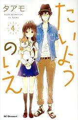 女子高生との年の差同居ラブコメ「たいようのいえ」第4巻