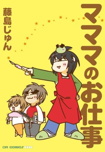 マママのお仕事 (CR COMICS DX)