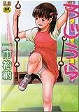 ろじうら-炉児裏 (華陵COMICS)
