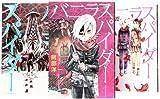バニラスパイダー コミック 全3巻 完結セット (講談社コミックス)