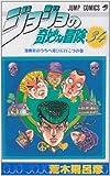 ジョジョの奇妙な冒険 34 (ジャンプ・コミックス)