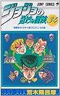 ジョジョの奇妙な冒険 第34巻 1993-09発売