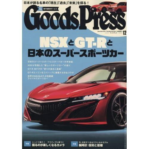 GOODS PRESS(グッズプレス) 2016年 12 月号 [雑誌]