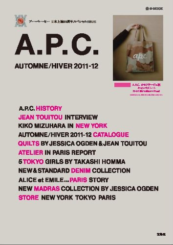A.P.C. 2011年度版 大きい表紙画像