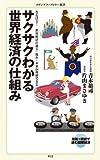 サクサクわかる世界経済の仕組み<サクサクわかる世界経済の仕組み> (メディアファクトリー新書)