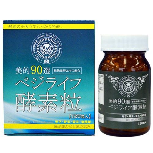 植物発酵エキス配合 美的90選ベジライフ酵素粒