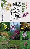 野草ガイドブック