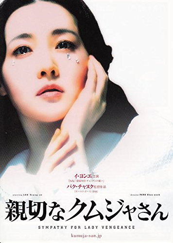 ati 145) 韓国映画チラシ [ 親切なクムジャさん]イ・ヨンエ、パク・チャヌク監督
