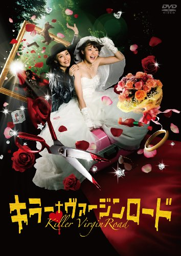 キラー・ヴァージンロード 通常版 [DVD]