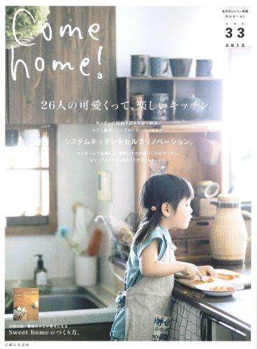 RoomClip商品情報 - Come home! Vol.33 (私のカントリー別冊)