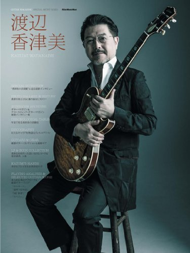 渡辺香津美 (GUITAR MAGAZINE SPECIAL ARTIST SERIES)