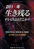 201X年生き残るテレビ局はどこか?~デジタルショック2009~