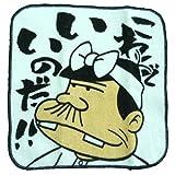 天才バカボン《これでいいのだ》ミニタオル☆キャラクターハンカチ通販☆