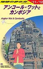 D22 地球の歩き方 アンコール・ワットとカンボジ 2011