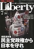 The Liberty (ザ・リバティ) 2010年 07月号 [雑誌]