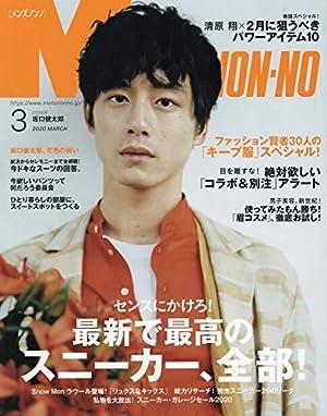 Men's NONNO(メンズノンノ) 2020年 03 月号 [雑誌]