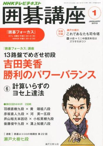 NHK 囲碁講座 2013年 01月号 [雑誌]