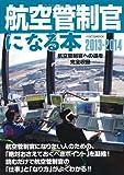 航空管制官になる本2013-2014 (イカロス・ムック)