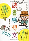 読書感想文書き方ドリル2016