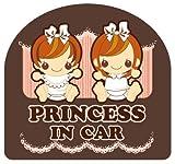 PRINCESS IN CAR プリンセスインカー[ 二人のプリンセス チョコレートcolor] セーフティー ステッカー 車 ランキングお取り寄せ