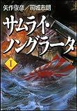 サムライ・ノングラータ I (SB文庫)