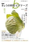 NHK きょうの料理ビギナーズ 2007年 04月号 [雑誌]