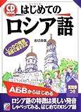 CD BOOK はじめてのロシア語 (アスカカルチャー)