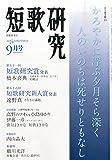 短歌研究 2015年 09 月号 [雑誌]