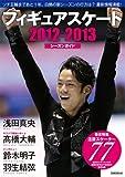 フィギュアスケート 2012-2013 シーズンガイド 最新選手名鑑 (ワールド・フィギュアスケート別冊)