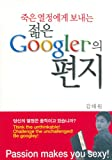 img - for Dead sent to the passion of the young Googlers letter (Korean edition) book / textbook / text book