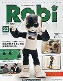 週刊 Robi (ロビ) 2013年 8/13号 [分冊百科]