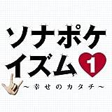 ソナポケイズム1~幸せのカタチ~(初回限定盤)(DVD付)
