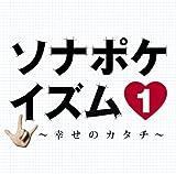 ソナポケイズム1 ~幸せのカタチ~(初回限定盤)(DVD付)