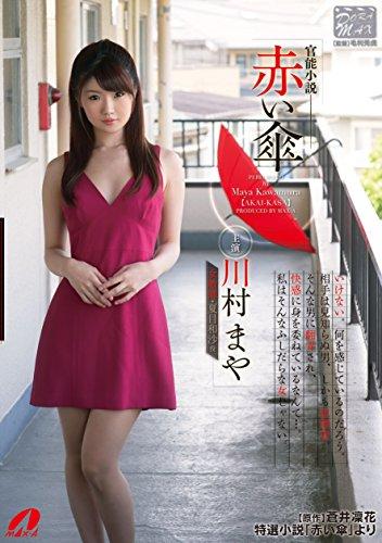 官能小説 赤い傘 [DVD]
