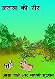 img - for Jungle ki Sair (Hindi for Children Book 5) book / textbook / text book