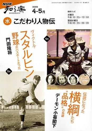 こだわり人物伝 2009年4-5月 (NHK知る楽/水)
