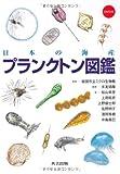 日本の海産プランクトン図鑑 DVD付