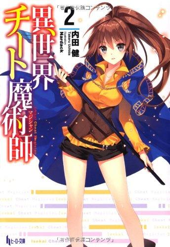 異世界チート魔術師 2 (ヒーロー文庫) -