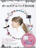 ガールズデコパッチBOOK —フランス生れのデコレーションツール— (文化出版局MOOKシリーズ)